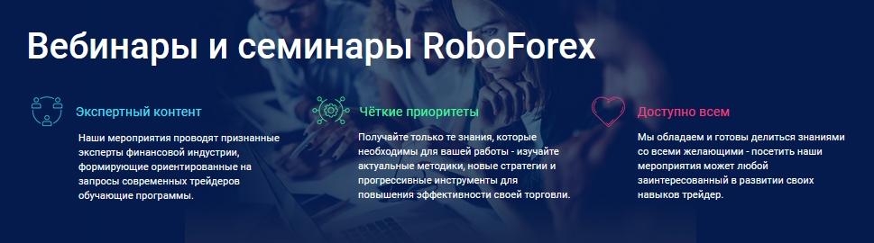 лицензия roboforex