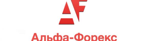 Брокер Альфа-Форекс (Alfa-Forex) - Рейтинг и Информация