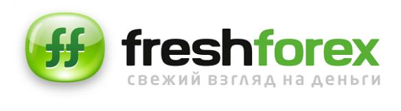 Форекс Брокер Фреш Форекс (FreshForex) - Рейтинг и Информация