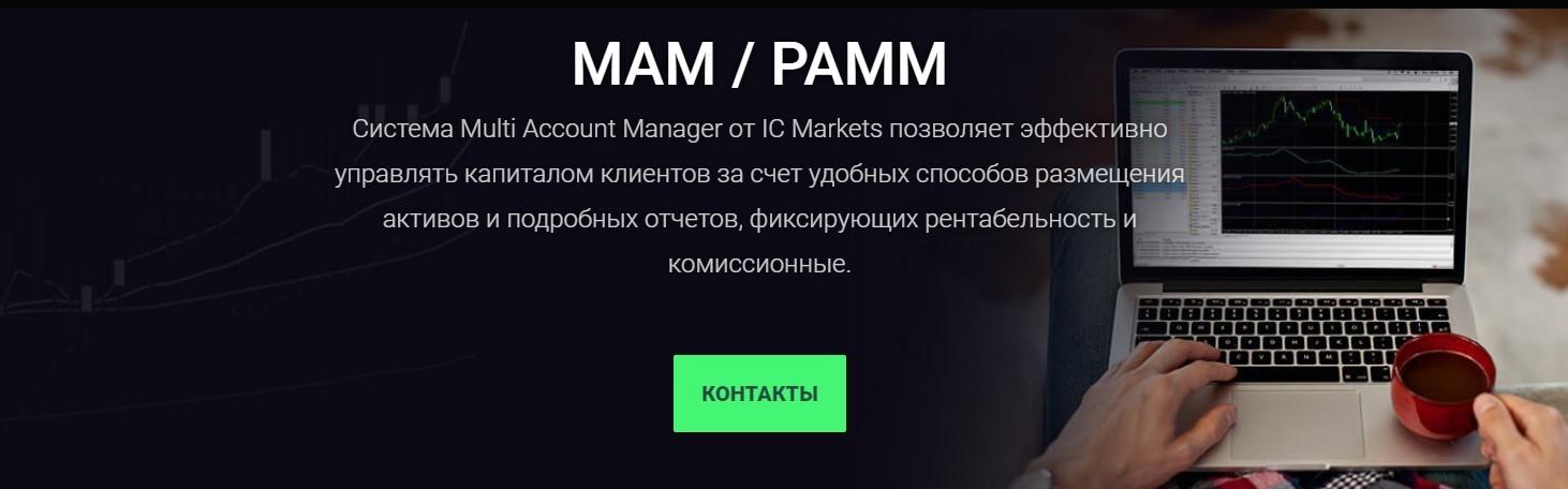 официальный сайт icmarkets com