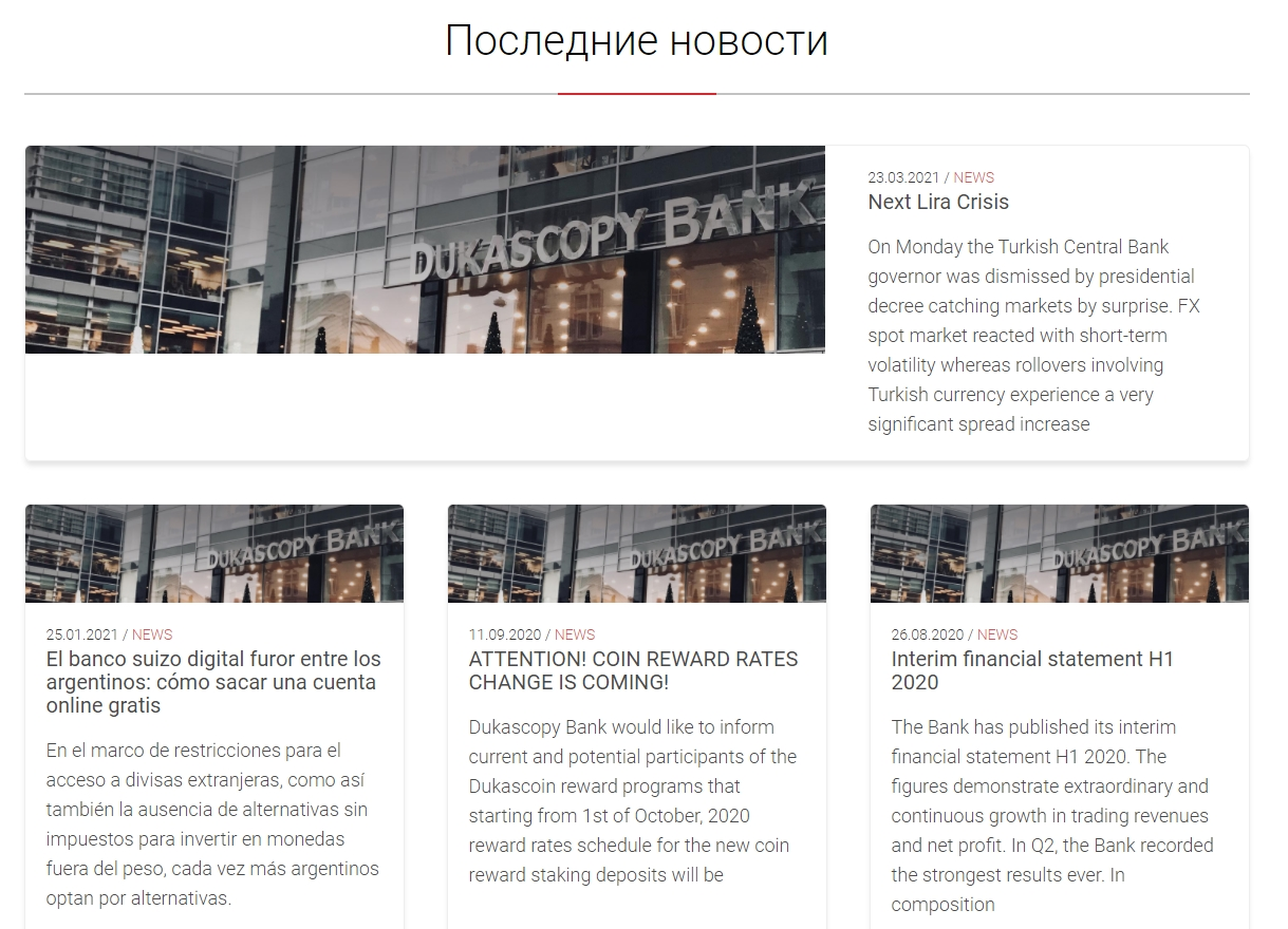 брокер Dukascopy Bank