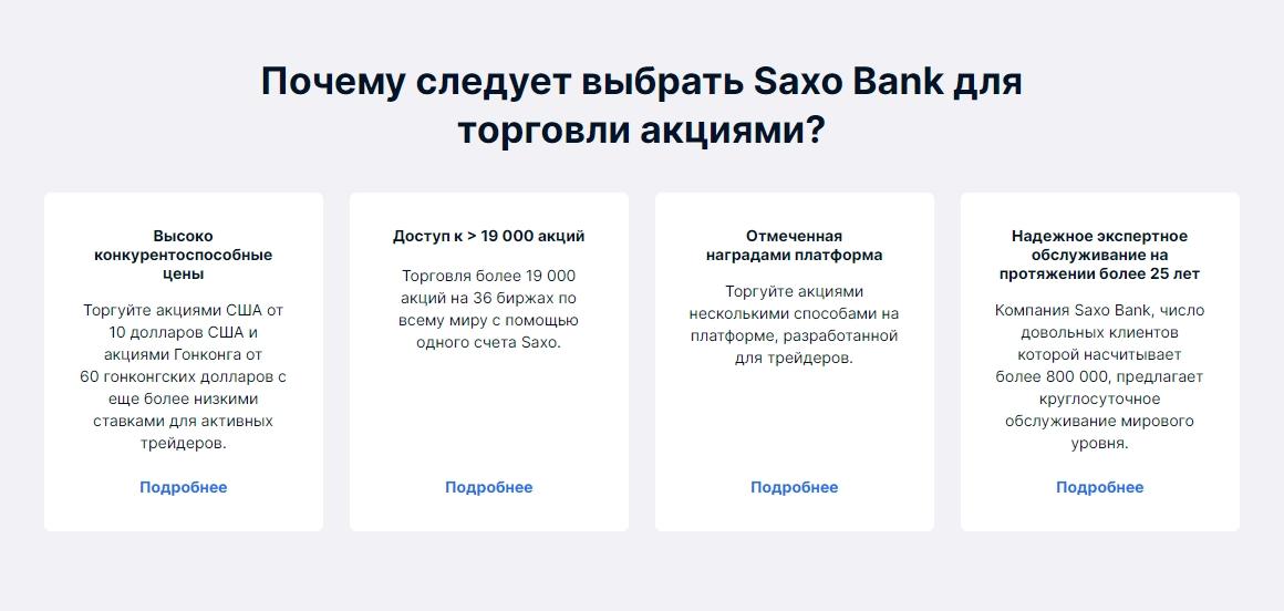обучение Saxo Bank