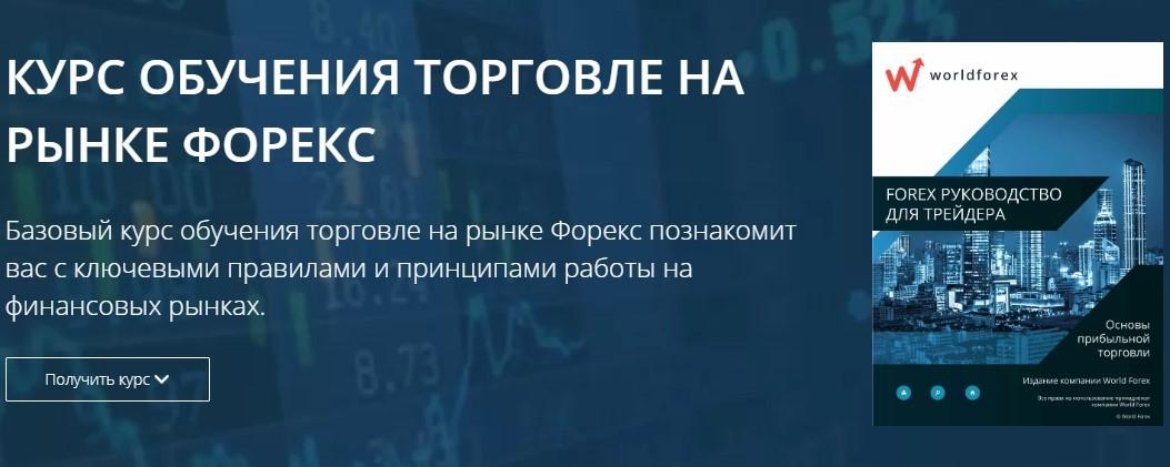 www wforex ru