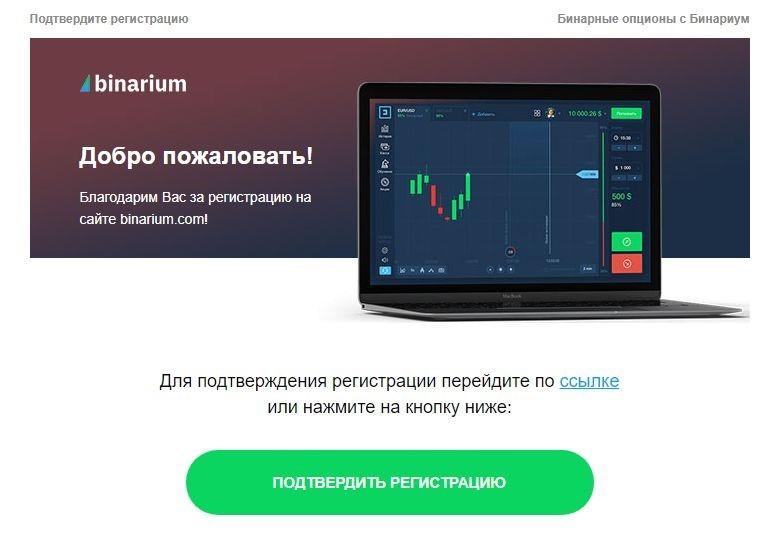 binarium ru