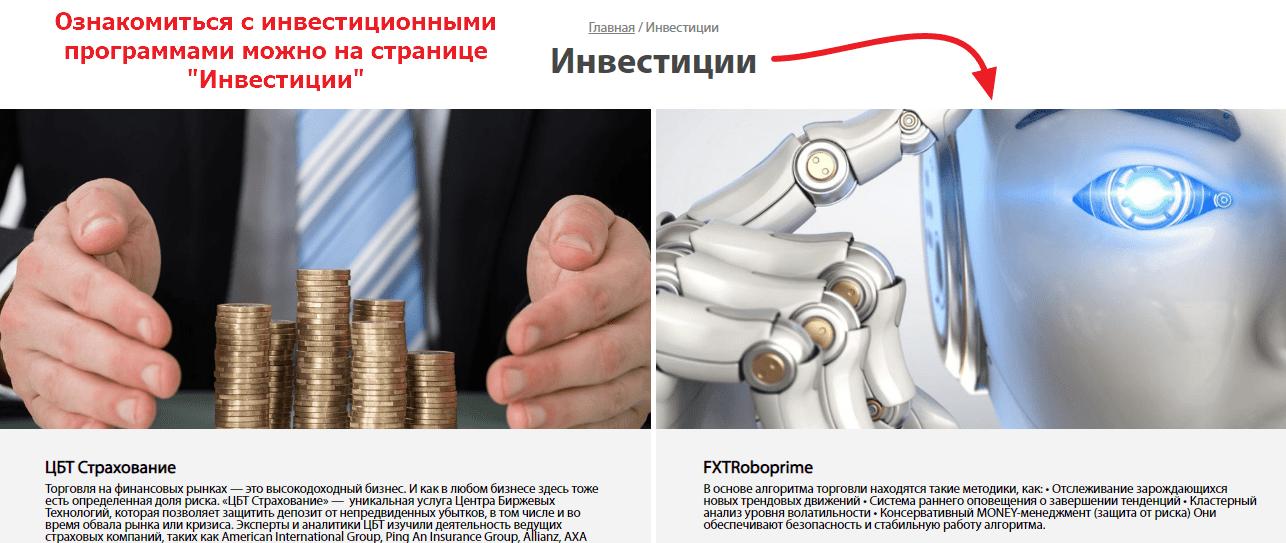 сайт центра биржевых технологий