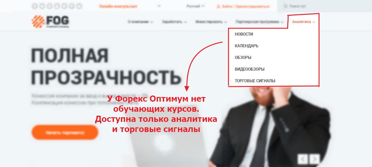 обзор компании Форекс Оптимум