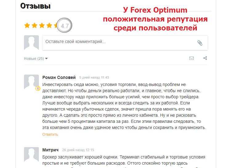 официальный сайт Форекс Оптимум